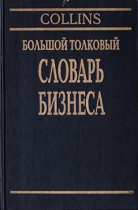 Большой толковый словарь бизнеса. Русско-английский, англо-русский