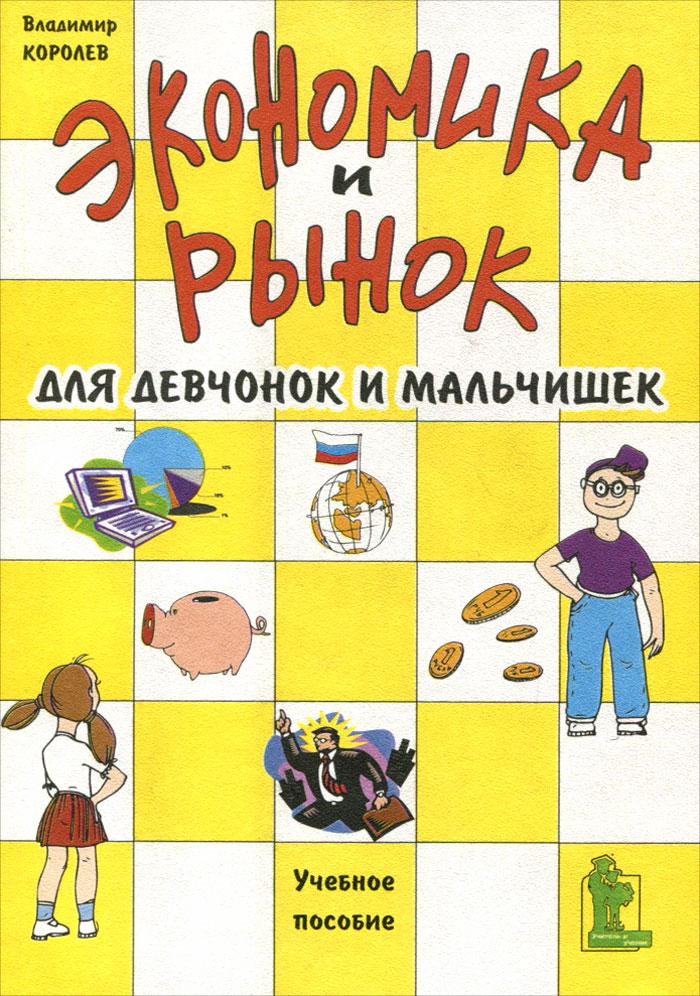 Экономика и рынок для девчонок и мальчишек. Учебное пособие ( 978-5-7931-0064-9 )