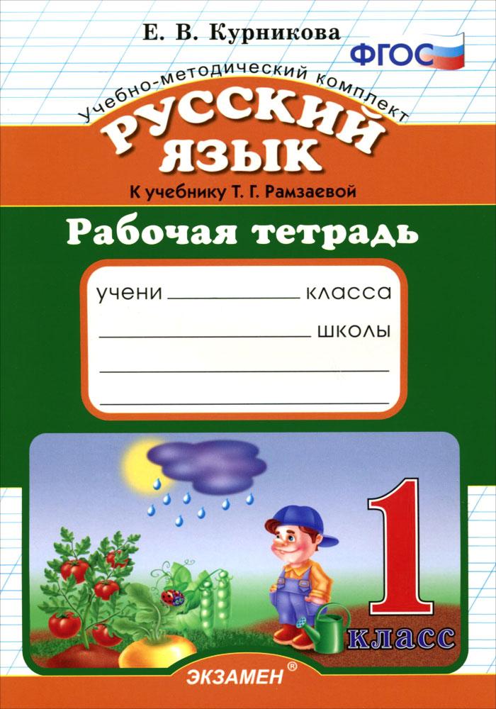 Русский язык. 1 класс. Рабочая тетрадь к учебнику Т. Г. Рамзаевой ( 978-5-377-09376-3 )