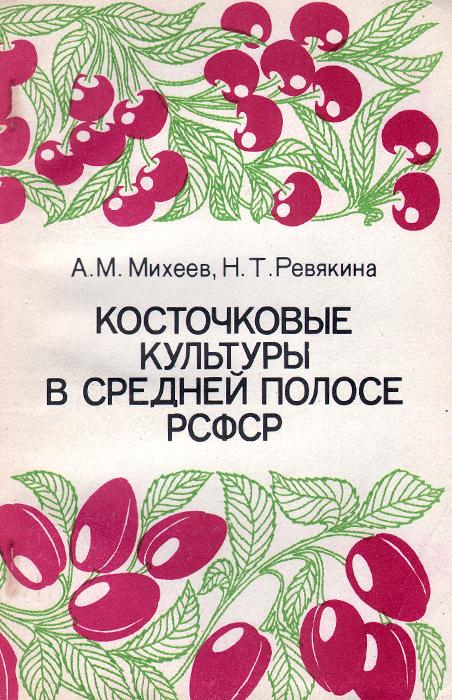 Косточковые культуры в средней полосе РСФСР