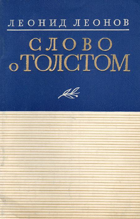 Слово о Толстом