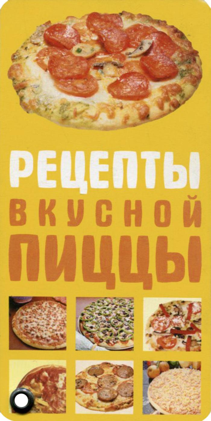 Рецепты вкусной пиццы ( 978-5-17-046408-1, 978-5-271-17907-5 )