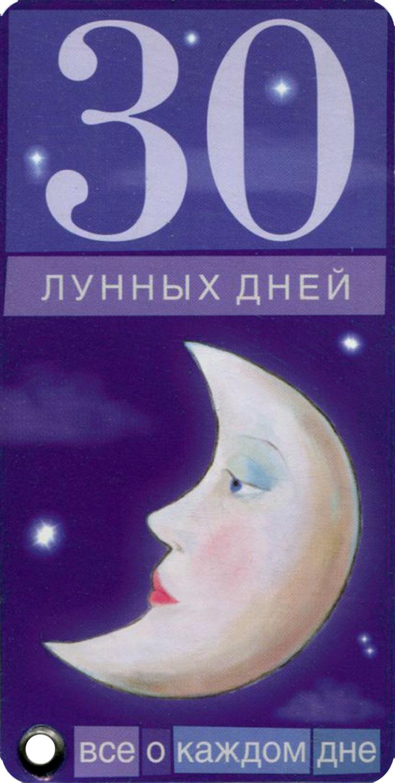 30 лунных дней. Все о каждом дне ( 978-5-17-047046-4, 978-5-271-18102-3 )