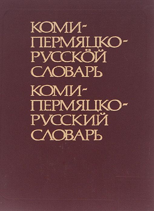 Коми-пермяцко-русский словарь