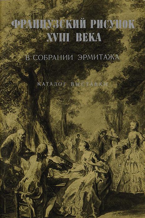 Французский рисунок XVIII века в собрании Эрмитажа. Каталог выставки
