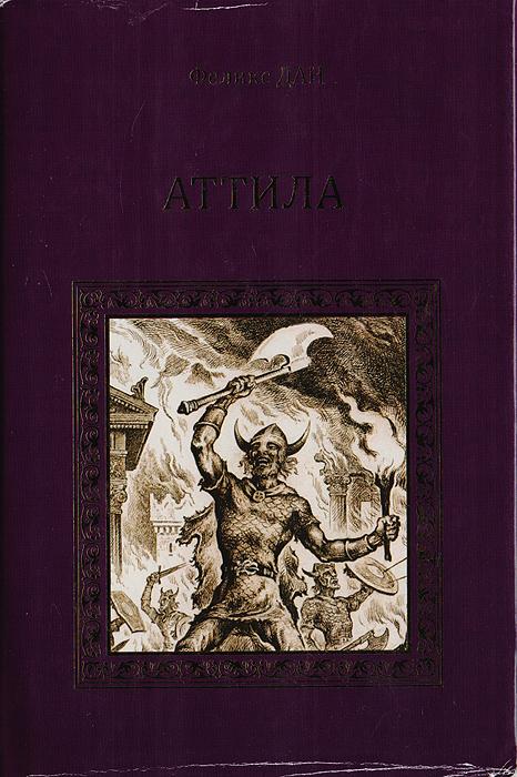 Аттила. Падение империи
