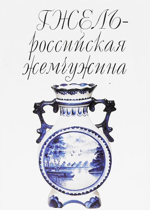 Гжель - российская жемчужина