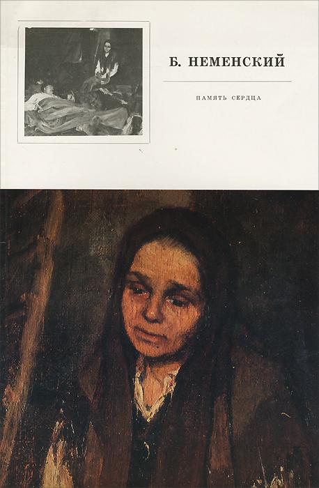 Борис Неменский. Память сердца. Альбом