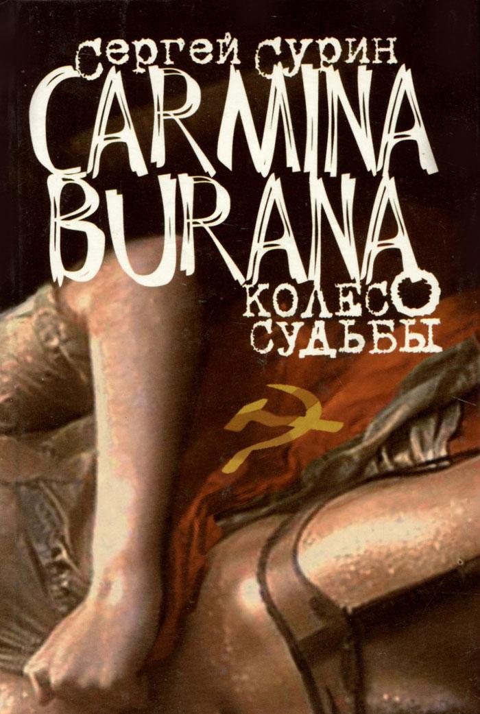 Carmina burana. Колесо судьбы