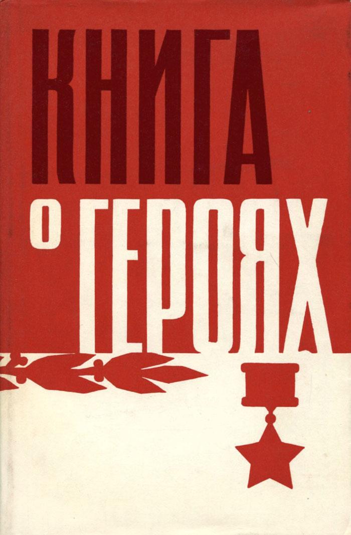 Книга о Героях. Выпуск 3