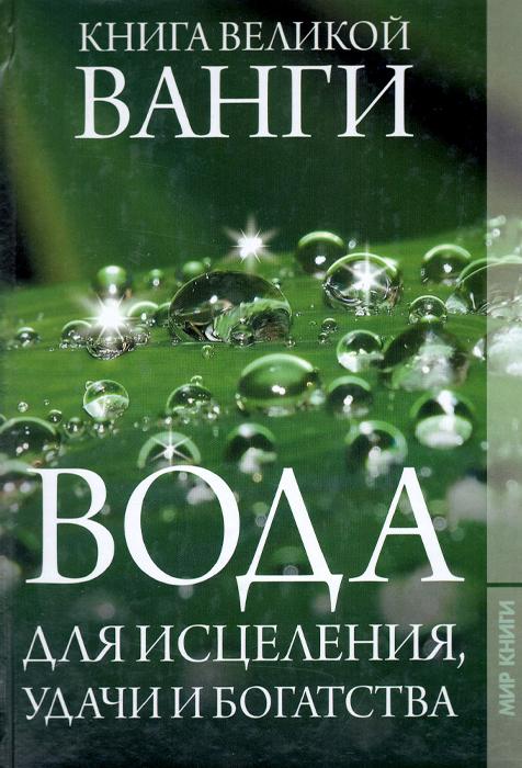 Книга великой Ванги. Вода для исцеления, удачи и богатства