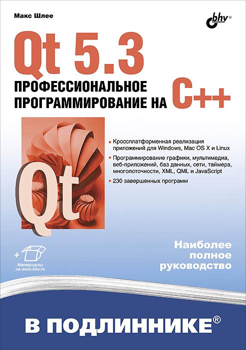 Qt 5.3. ���������������� ���������������� �� C++
