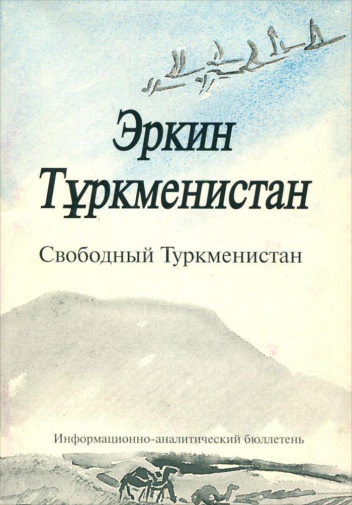 Эркин Туркменистан. Свободный Туркменистан, № 4, май 2000