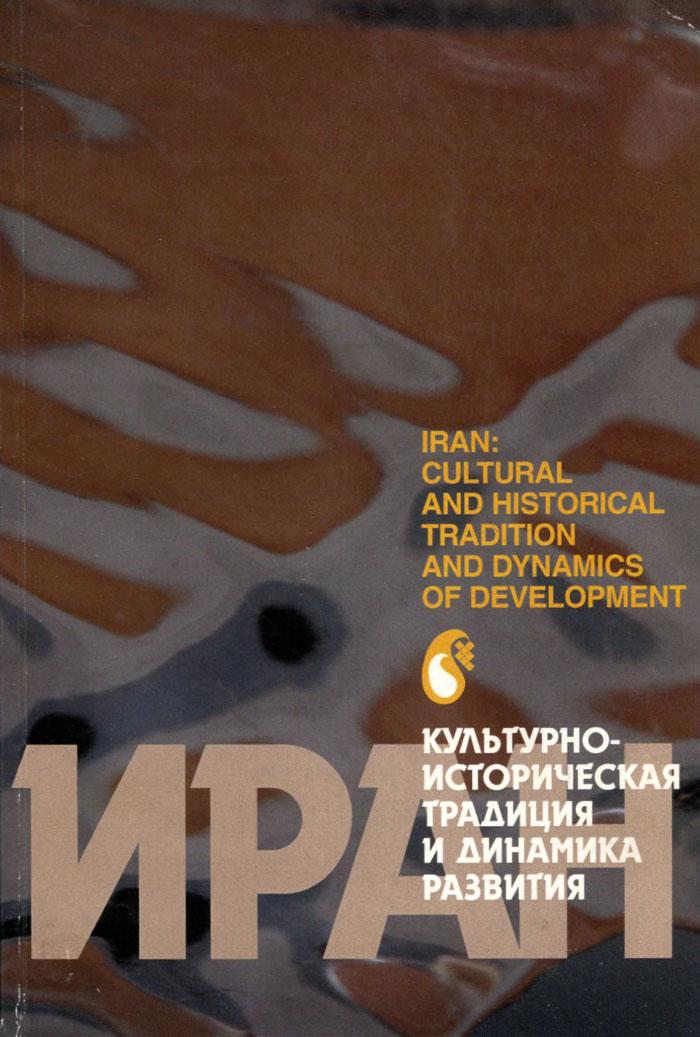 Иран. Культурно-историческая традиция и динамика развития. Материалы международной конференции 14-15 февраля 2006 года