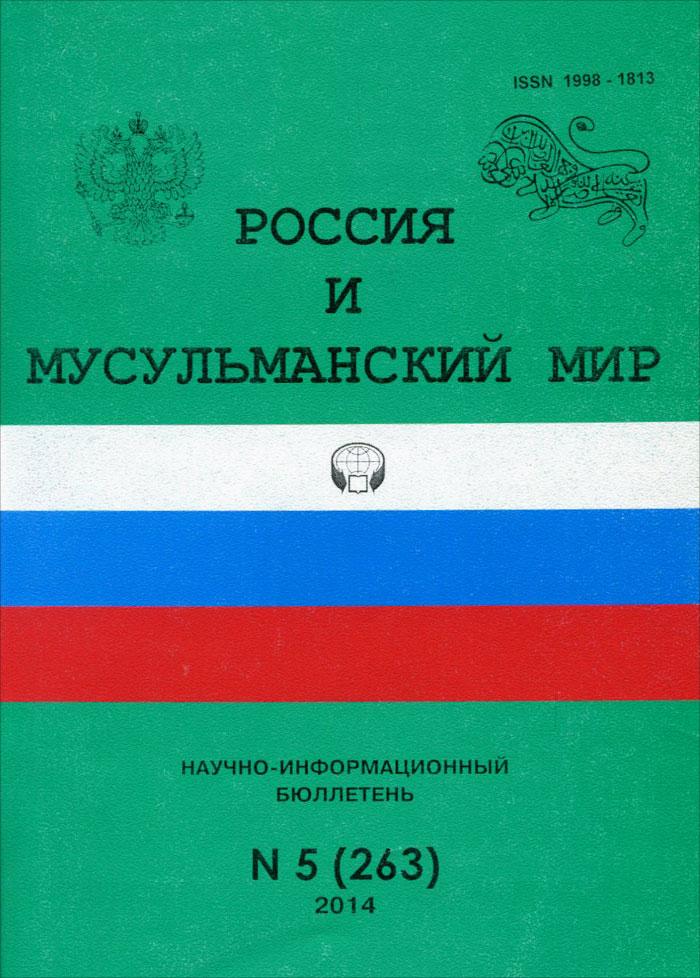 Россия и мусульманский мир
