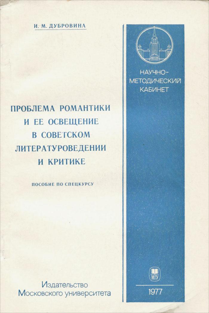 Проблема романтики и ее освещение в советском литературоведении и критике. Пособие по спецкурсу