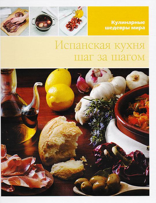 Книга Испанская кухня шаг за шагом