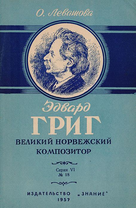Эдвард Григ (К 50-летию со дня смерти)