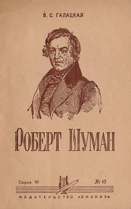 Великий немецкий композитор Роберт Шуман