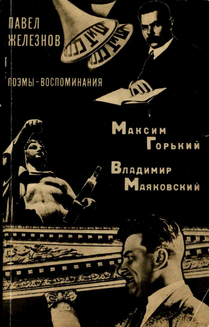 Павел Железнов. Поэмы-воспоминания
