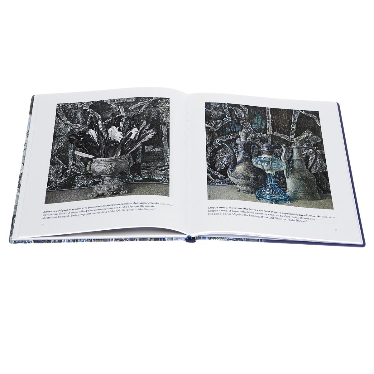 Геннадий Шутов. Акварели / Геннадзь Шутау. Акварэл i / Gennady Shutov: Watercolors