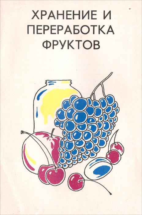 Хранение и переработка фруктов