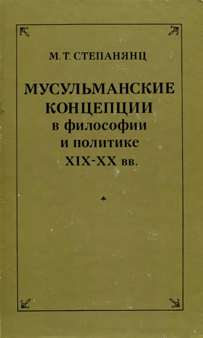 Мусульманские концепции в философии и политике XIX-XX вв.