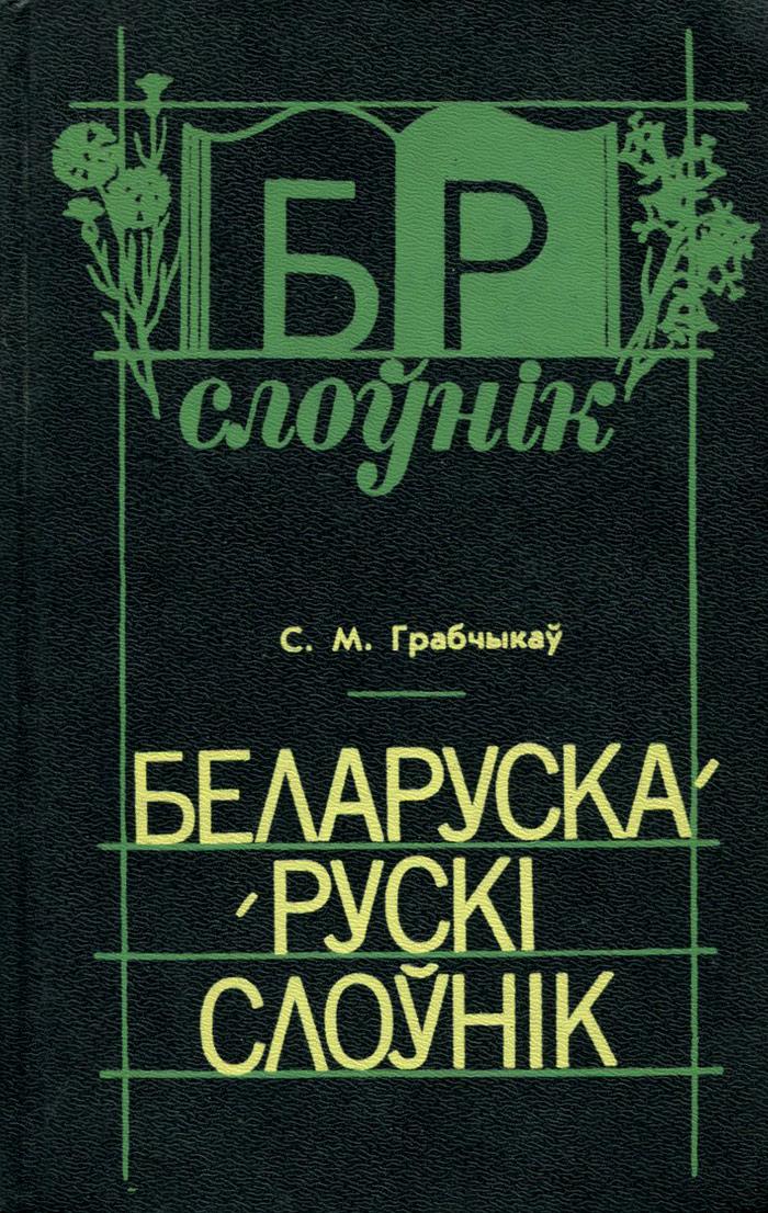 Беларуска-руск i слоун i к