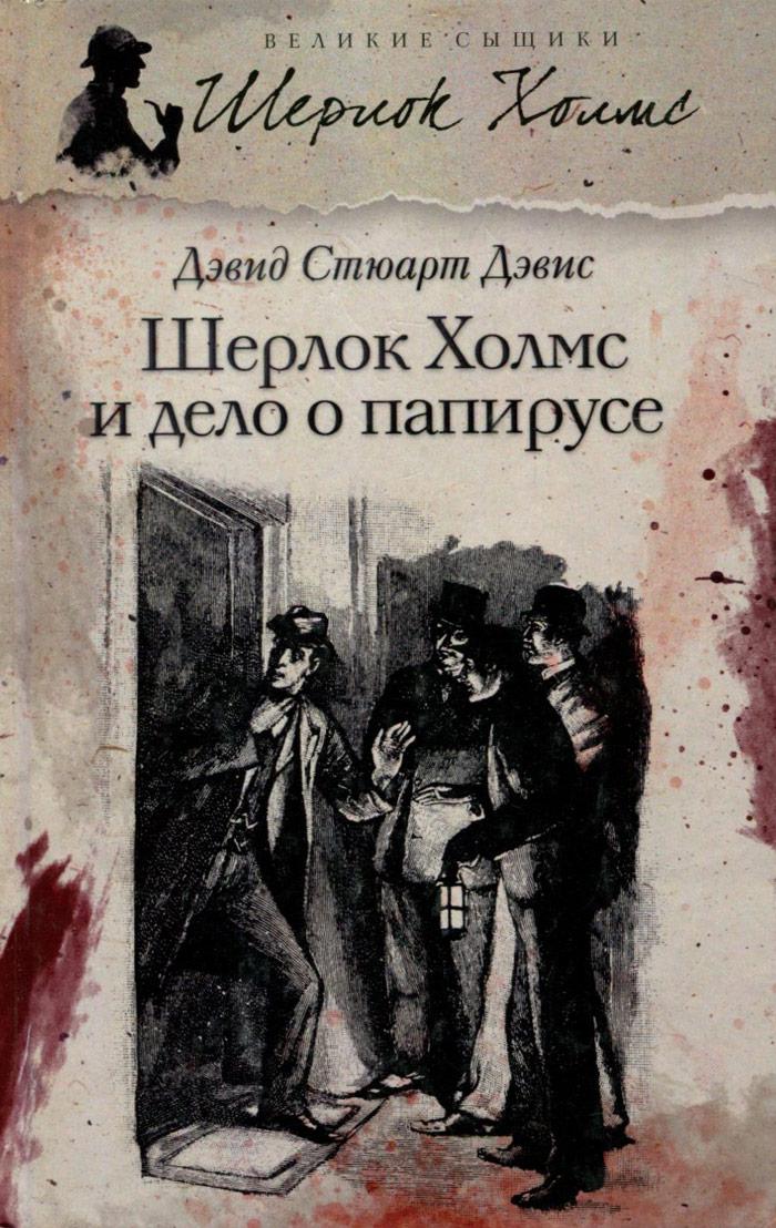 Шерлок Холмс и дело о папирусе