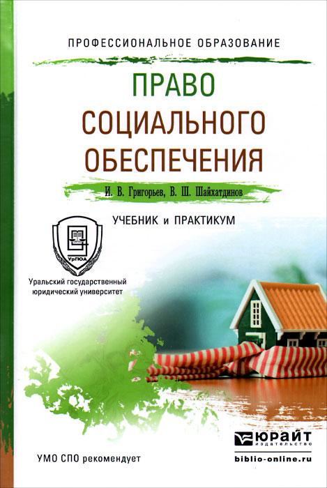 Право социального обеспечения Учебник и практикум docsity  Право социального обеспечения Учебник и практикум