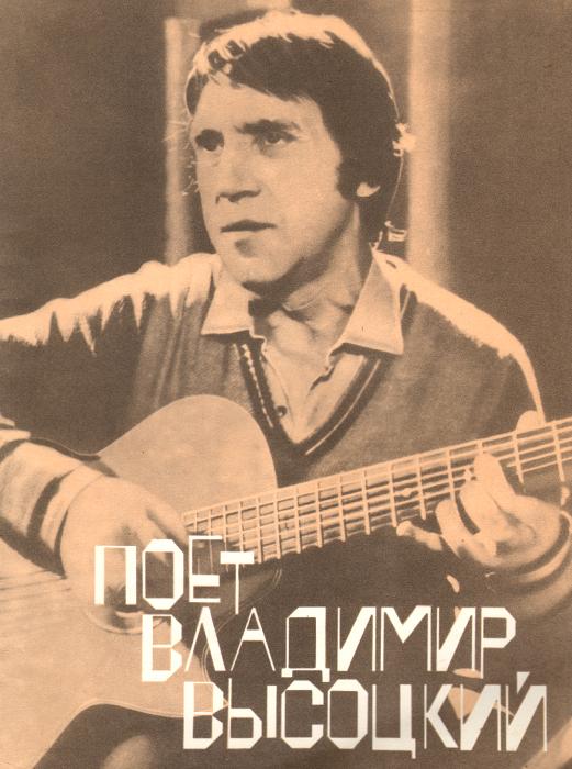 Поет Владимир Высоцкий