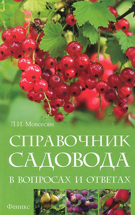 Справочник садовода в вопросах и ответах