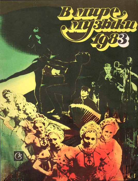 В мире музыки. 1983. Календарь
