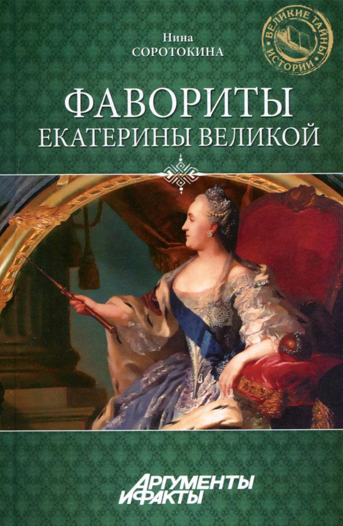 Фавориты Екатерины Великой