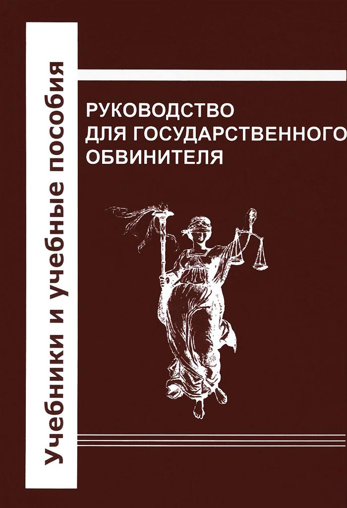 Руководство для государственного обвинителя. Учебное пособие ( 978-5-94201-689-0 )