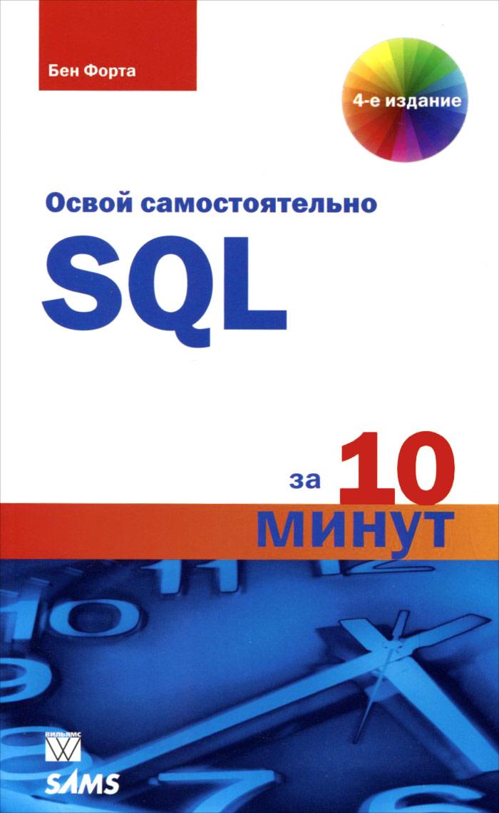 Освой самостоятельно SQL за 10 минут ( 978-5-8459-1858-1, 978-0-672-33607-2, 978-5-8459-2009-6 )