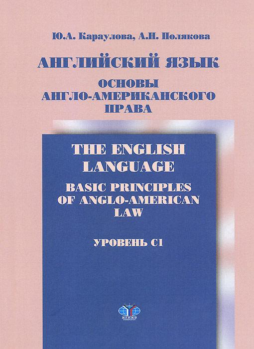 Английский язык. Основы англо-американского права. Уровень C1. Учебник / The English Language: Basic Principles of Anglo-American Law