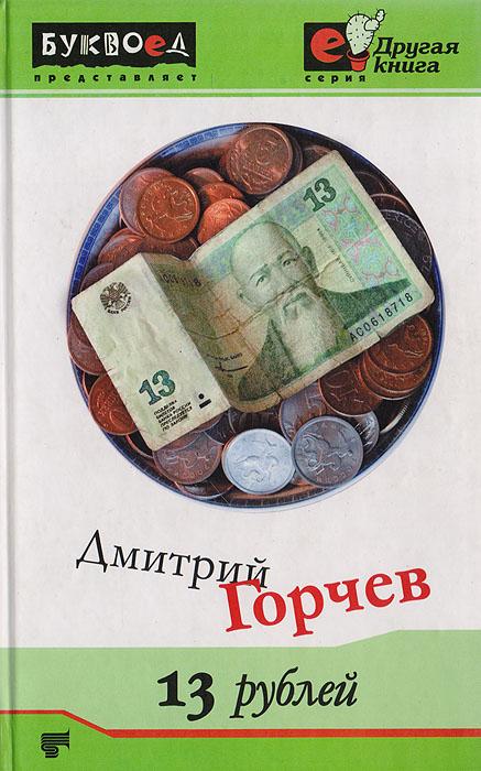 Дмитрий горчев 13 рублей