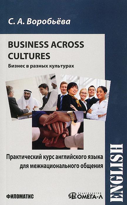 Business across Cultures / ������ � ������ ���������. ������������ ���� ����������� ����� ��� ���������������� �������. �������