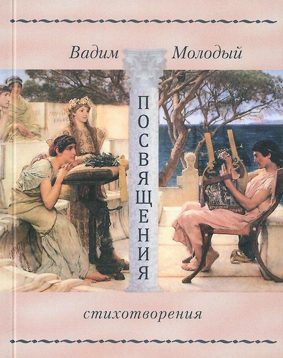 Вадим Молодый. Посвящения