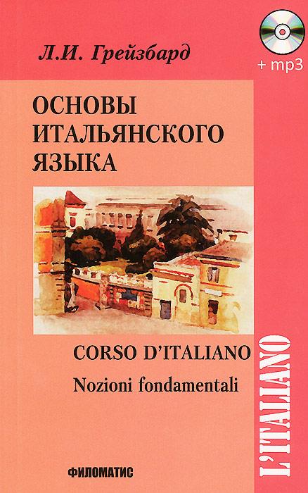 Основы итальянского языка. Учебник / Corso d'italiano: Nozioni fondamentali (+ CD)