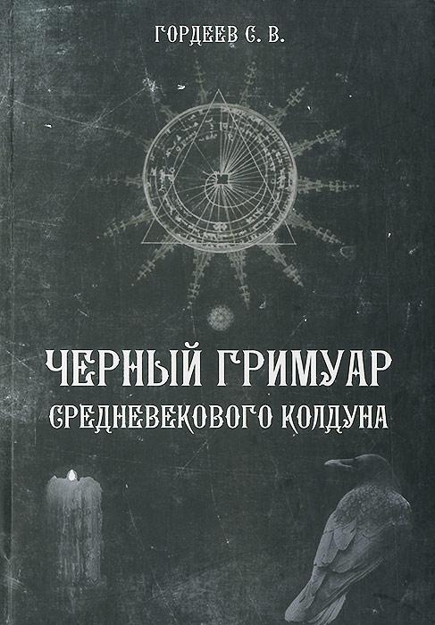 Черный Гримуар средневекового колдуна