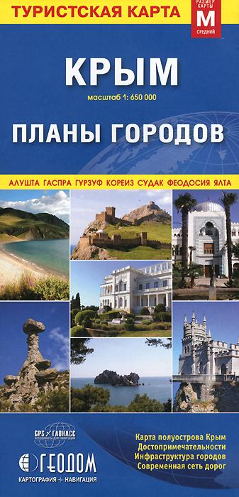 Крым. Планы городов