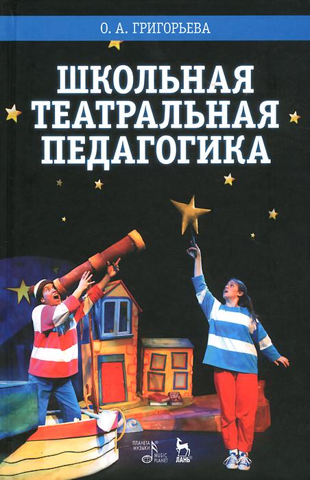 Школьная театральная педагогика. Учебное пособие ( 978-5-8114-1897-8, 978-5-91938-198-3 )