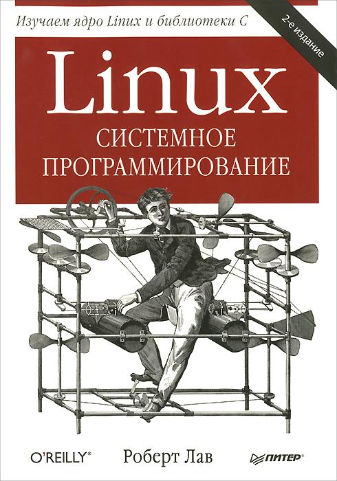 Linux. ��������� ����������������