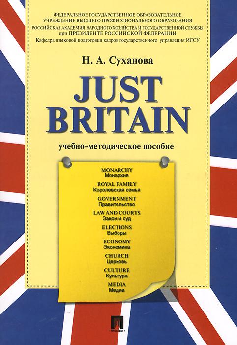 Just Britain. Учебно-методическое пособие ( 978-5-392-18094-3 )