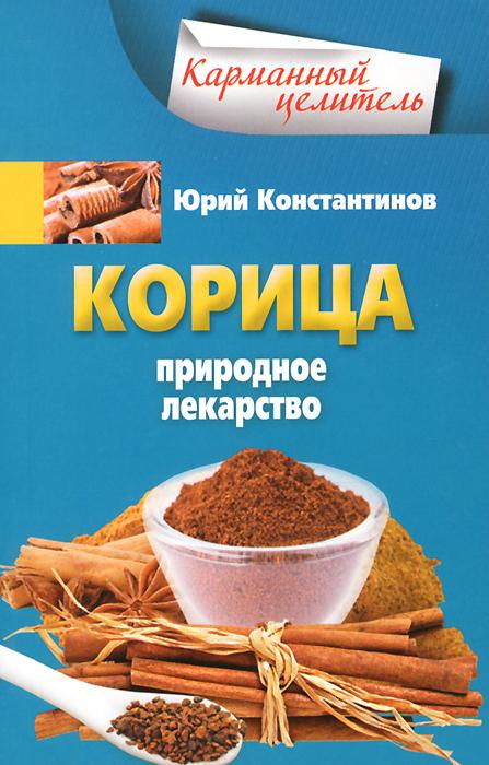 Корица. Природное лекарство ( 978-5-227-05987-1 )