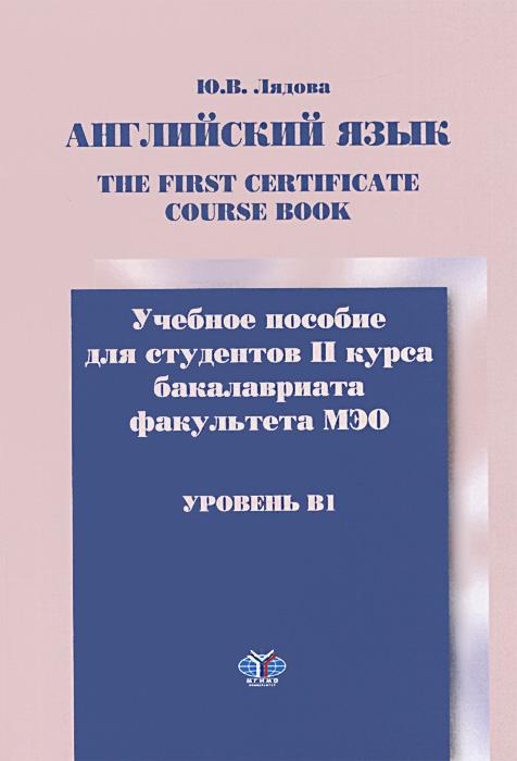 Английский язык. The First Certificate Course Book. Учебное пособие для студентов 2 курса бакалавриата факультета МЭО. Уровень B1