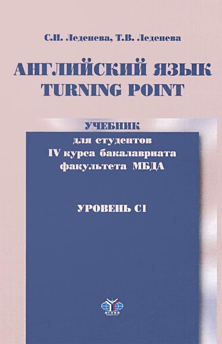 Английский язык. Turning Point. Уровень С1. Учебник