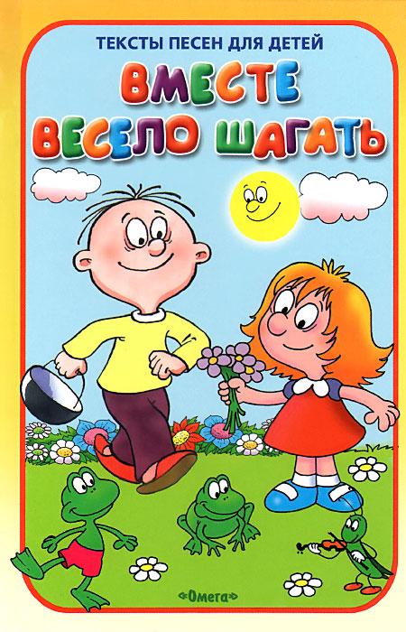 Вместе весело шагать. Тексты песен для детей ( 978-5-465-03062-5 )